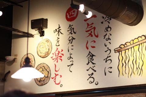 油そば専門店 歌志軒 金沢桜田店