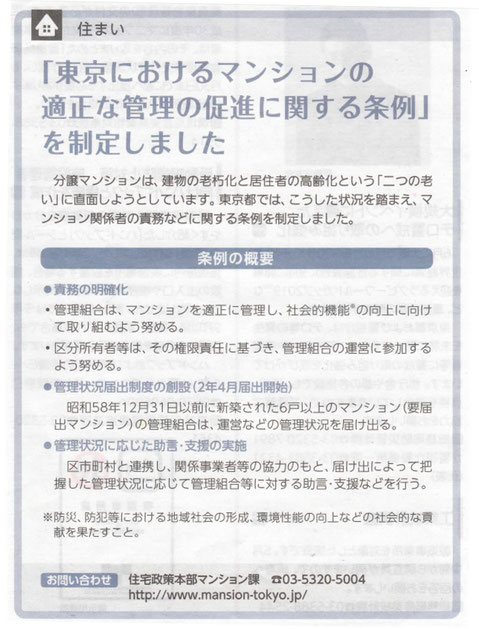 東京都 広報(5月号)/5月1日 発行