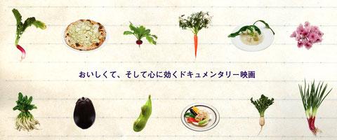 ©映画「よみがえりのレシピ」製作委員会