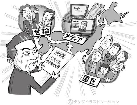 民主党政権100日経過の通信簿イラスト