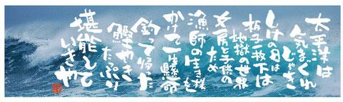 太平洋は気まぐれじゃきしけの日は板子一枚下は地獄の世界女房と子供のため漁師の生き様をかけて一生懸命釣って帰った鰹やきたっぷり堪能していきや