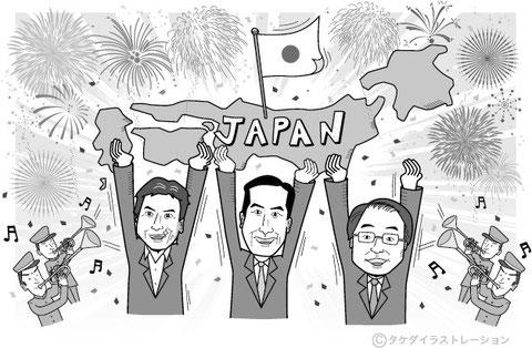 日本復興へ私の提言イラスト