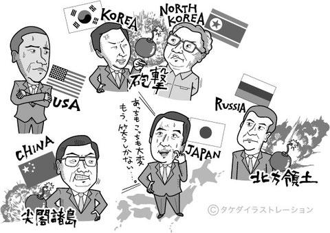 日本の外交力 イラスト