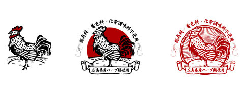 広島県産ハーブ鶏使用マーク