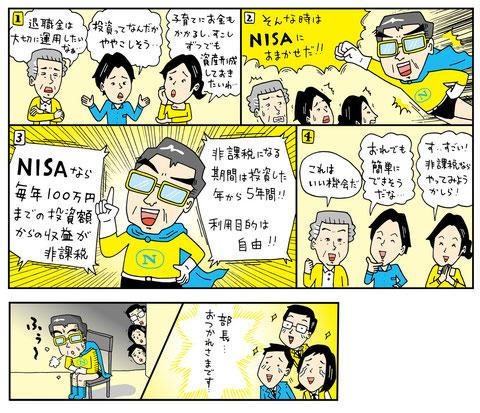 NISA広告漫画