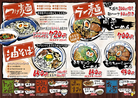 麺鮮醤油房周平メニュー