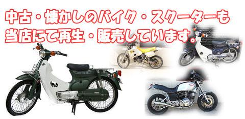 中古バイク 販売バナー