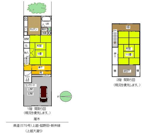 新潟県上越市南本町2丁目の売り中古住宅間取り図