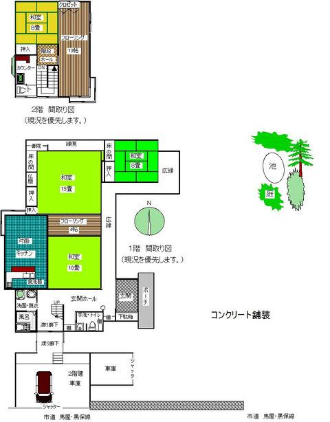 上越市清里区馬屋(まや)の売家 間取り図