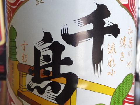 下田温泉 シャリ酢