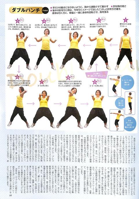 鈴木彩子,ダブルパンチ,ストリートダンス,ヒップホップダンス