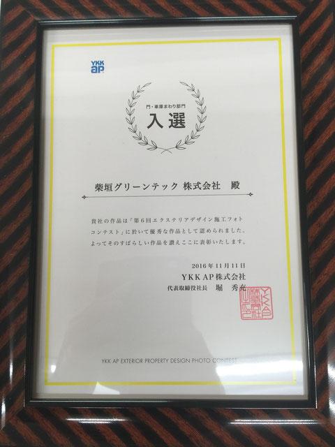 YKKさんの第六回エクステリアデザイン施工フォトコンテストの入選の賞状を額に入れていただきました!