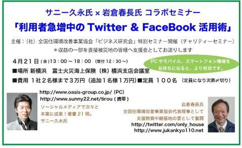全国住環境改善事業協会 東日本大震災チャリティセミナー