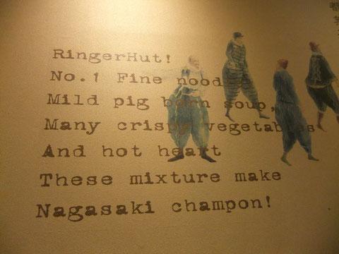 La Nagasaki Champon !