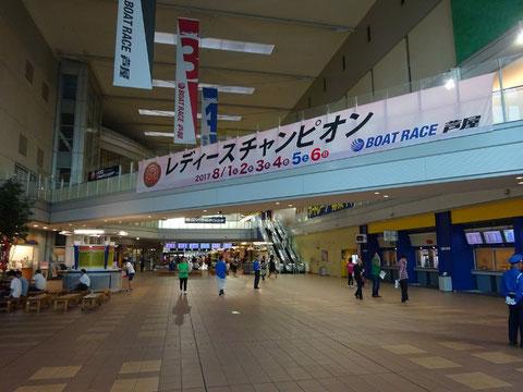 ボートレース芦屋 レディースチャンピオン