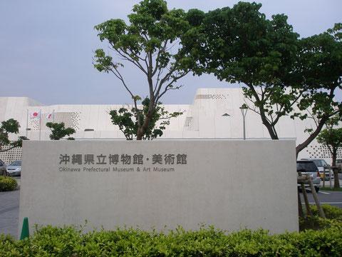 沖縄県立博物館 外観正面