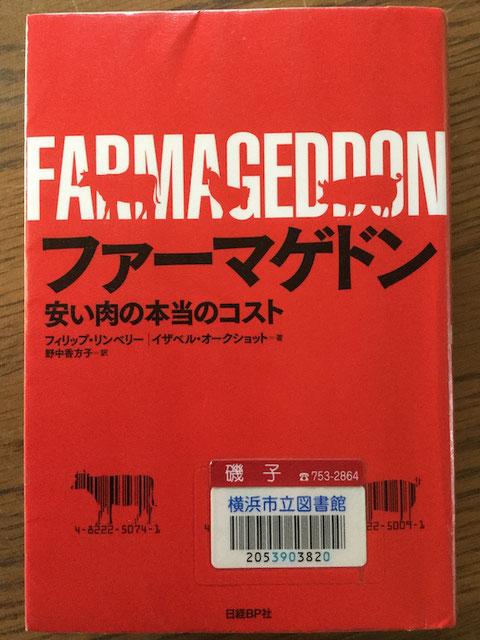 「ファーマゲドン〜安い肉の本当のコスト」