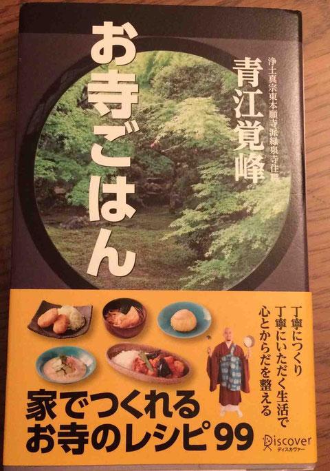 2011年にだされたこの本には、精進料理をベースとして一般家庭でも作りやすいレシピが紹介されている