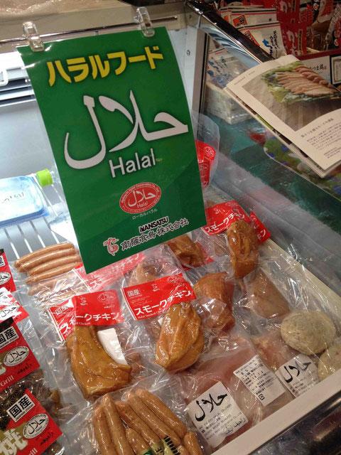 最近はイスラム圏からの旅行者も多いためかハラールフードが