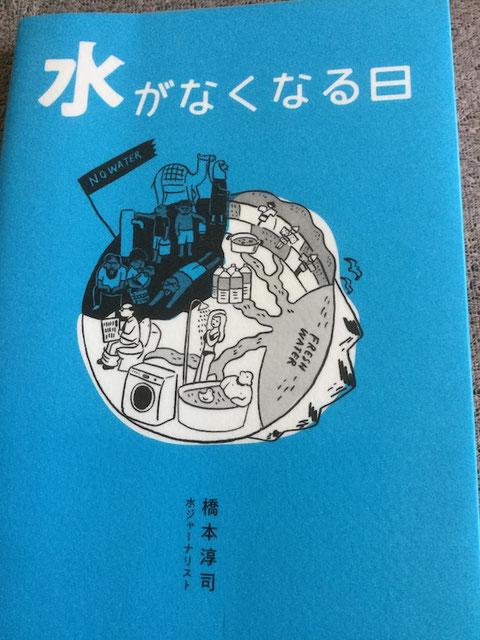見開きで1テーマ、イラストも多くわかりやすい橋下淳司さんの本