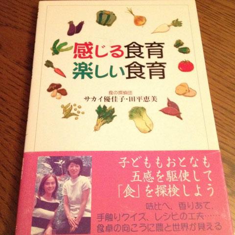 この本を出したのは2004年。食育基本法ができる前だった
