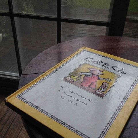 この絵本の最初のお話「おかしを やく日」を子らに読んでから、雨になるとお菓子を焼く日が続いたのでした。懐かしい。