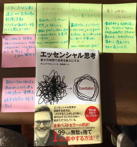 ある人が選んだ本に寄せられたみんなの質問と、本から見つけた答え