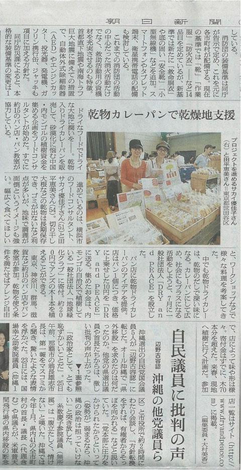 11/25朝日新聞夕刊にてご紹介いただきました