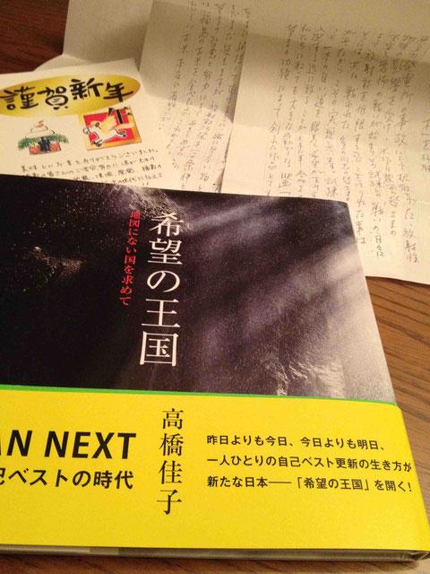 この本も読んでみてください、と本も届いた