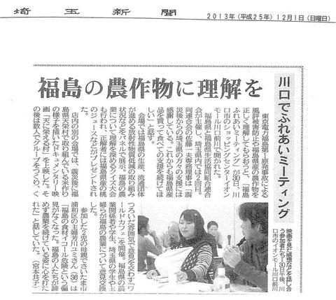 埼玉、福島の新聞数紙で紹介していただきました