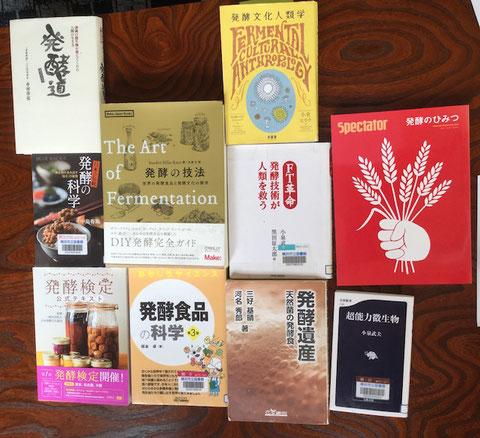 発酵をテーマにこんな本が集まりました