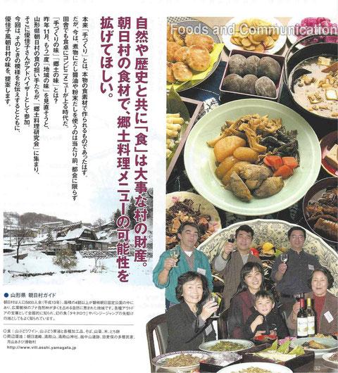 山形県朝日村に伺った時の雑誌記事