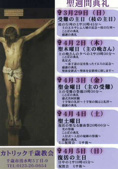 カトリック千歳教会聖週間のお知らせ