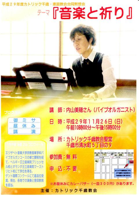 黙想会 カトリック 千歳教会 内山美穂 オルガニスト