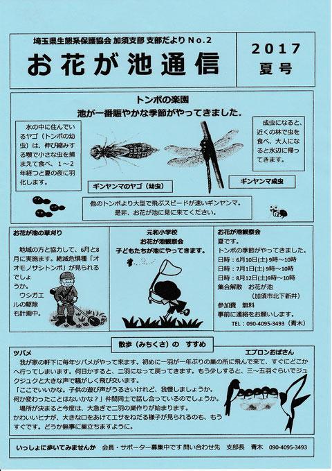 埼玉県生態系保護協会加須支部 -...