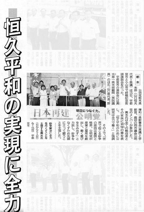 ©公明新聞 2013年8月17日掲載