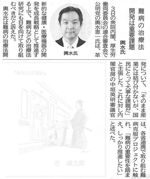 ©公明新聞 2014年4月4日掲載