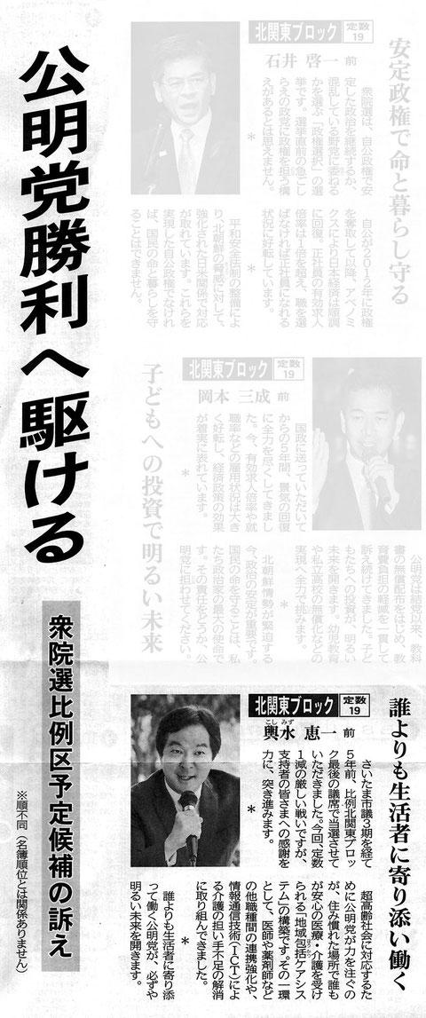 ©公明新聞 2017年10月5日掲載