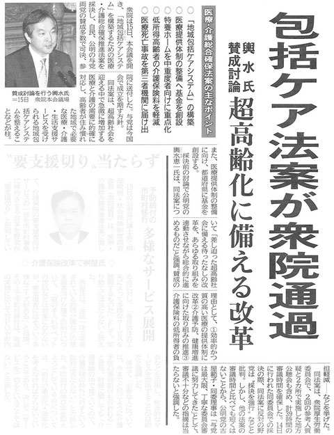©公明新聞 2014年5月16日掲載