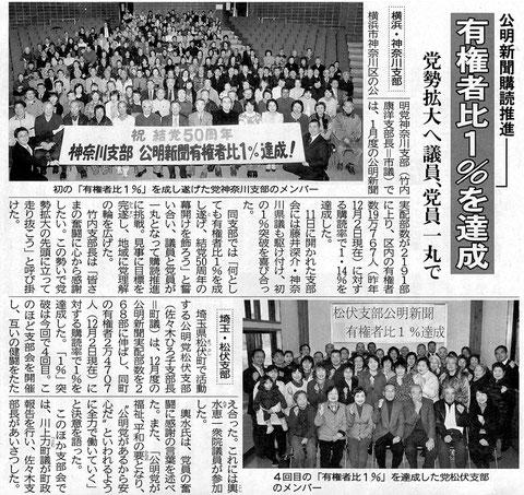 ©公明新聞 2014年1月17日掲載