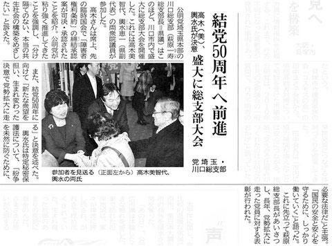 ©公明新聞 2014年1月16日掲載