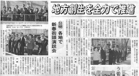 ©公明新聞 2015年1月5日掲載
