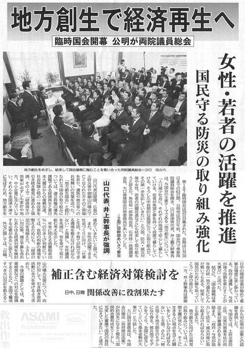 ©公明新聞 2014年9月30日掲載