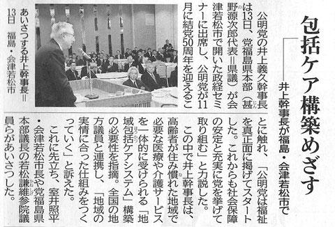 ©公明新聞 2014年4月15日掲載