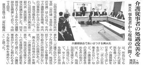 ©公明新聞 2014年6月14日掲載