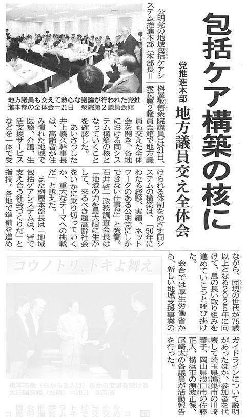 ©公明新聞 2014年8月22日掲載
