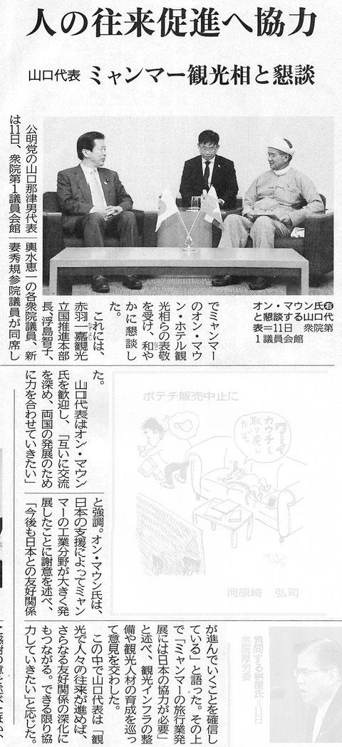 ©公明新聞 2017年4月12日掲載