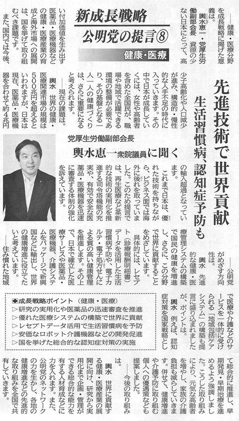 ©公明新聞 2014年6月17日掲載