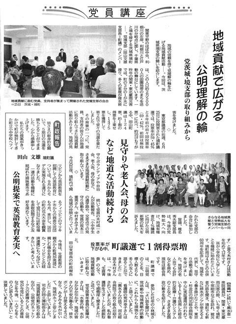 ©公明新聞 2017年7月31日掲載