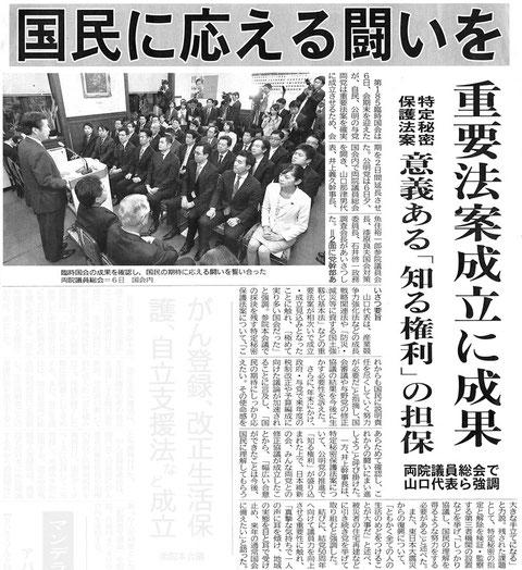 ©公明新聞 2013年12月7日掲載
